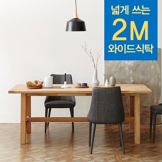 한샘 그로브 원목 와이드 2M 식탁 (6&8인용)