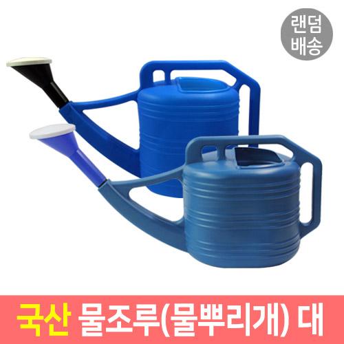 물조루 물조루(대) 물조리개 물뿌리개 물분사기 원예용품