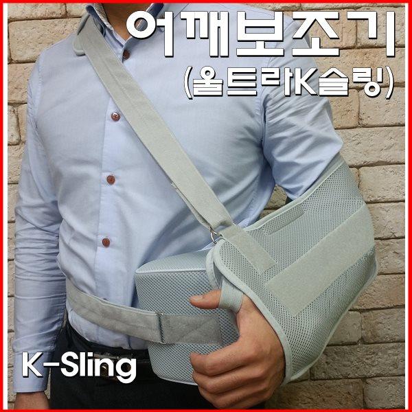 어깨수술 후 의료용 울트라K슬링 ( 사이즈선택 ), 회색_좌측