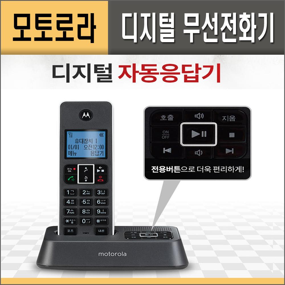 모토로라 IT51TXA 디지털 자동응답 무선전화기 LCD 액정화면, 모토로라 IT51TXA  디지털 자동응답 전화기 (블랙)