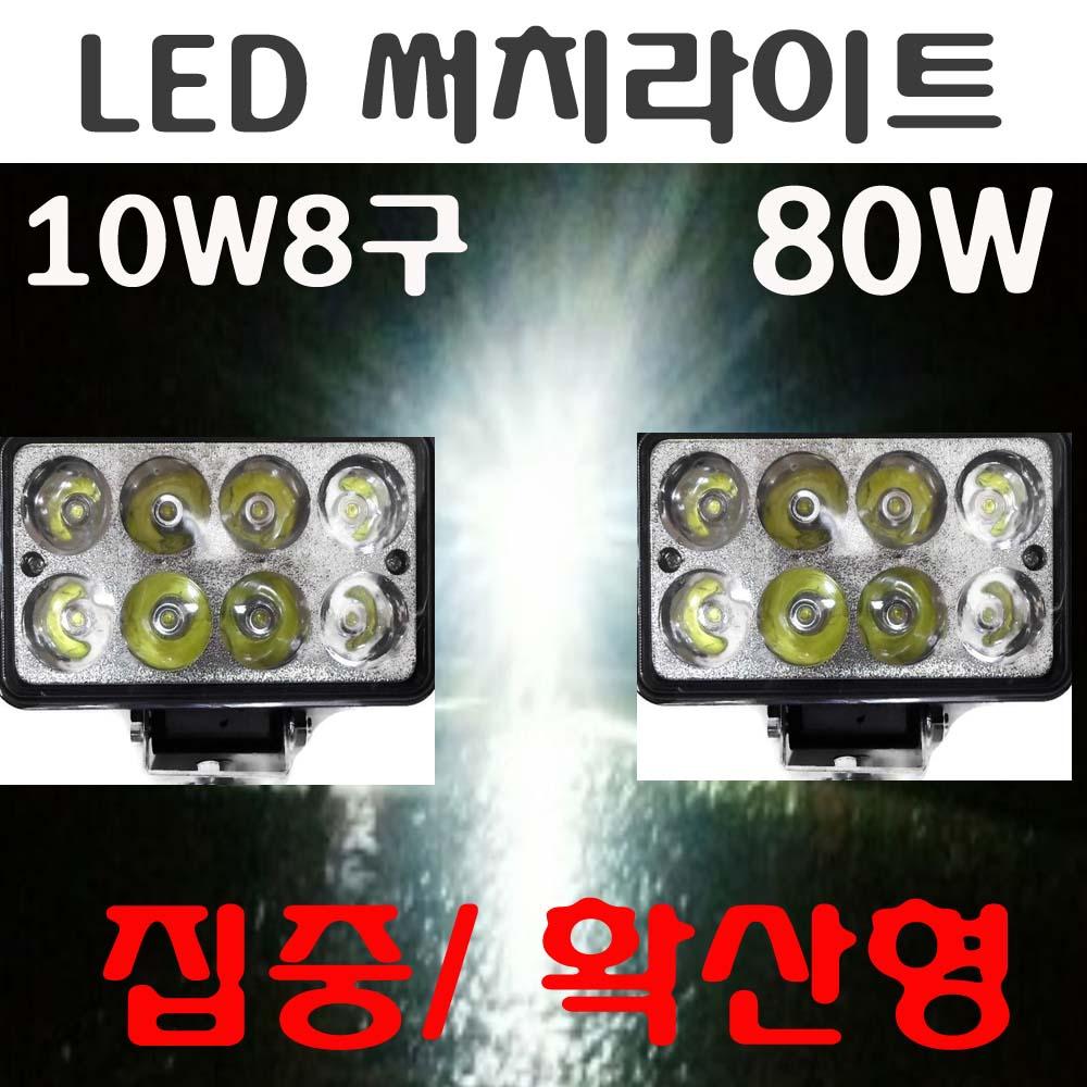 해루질장비 LED 써치라이트 12V 배터리 충전기 가방 밸트 선박 어선 낚시 집어등 서치 수중 방수 30 40 60 80 100 120w 라이트 작업등 스위치, (80W)써치