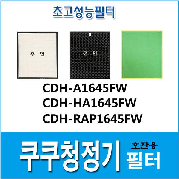 쿠쿠 공기청정기 호환필터 CDH-A1645FW 1년세트