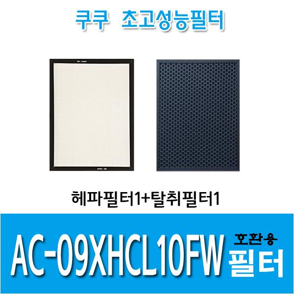쿠쿠 공기청정기 호환필터 AC-09XHCL10FW 1년세트