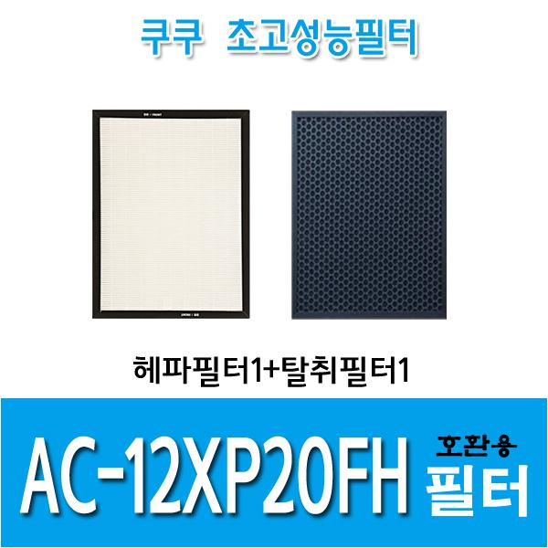 쿠쿠 공기청정기 호환필터 AC-12XP20FH 호환용 H13등급