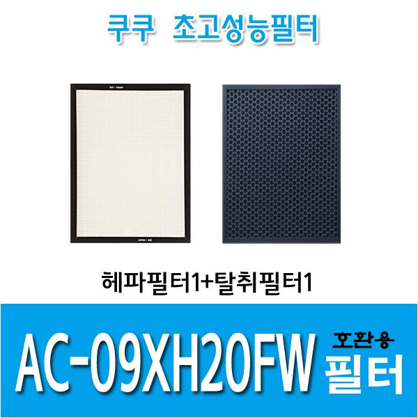 쿠쿠 공기청정기 호환필터 AC-09XH20FW 1년세트