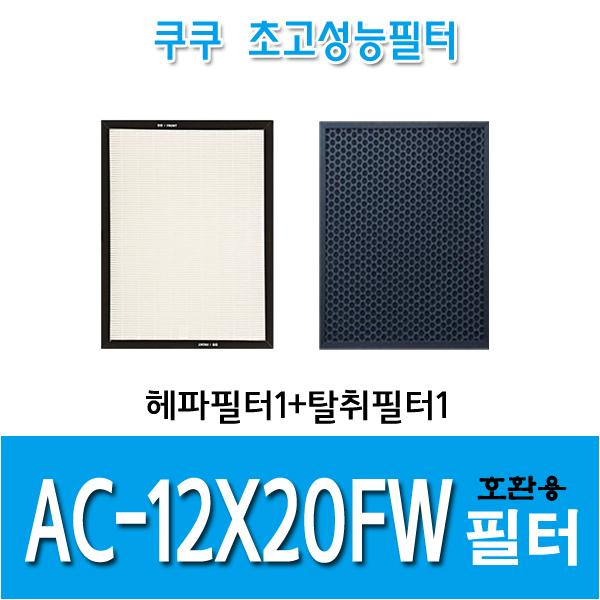 쿠쿠 공기청정기 호환필터 AC-12X20FW 1년세트