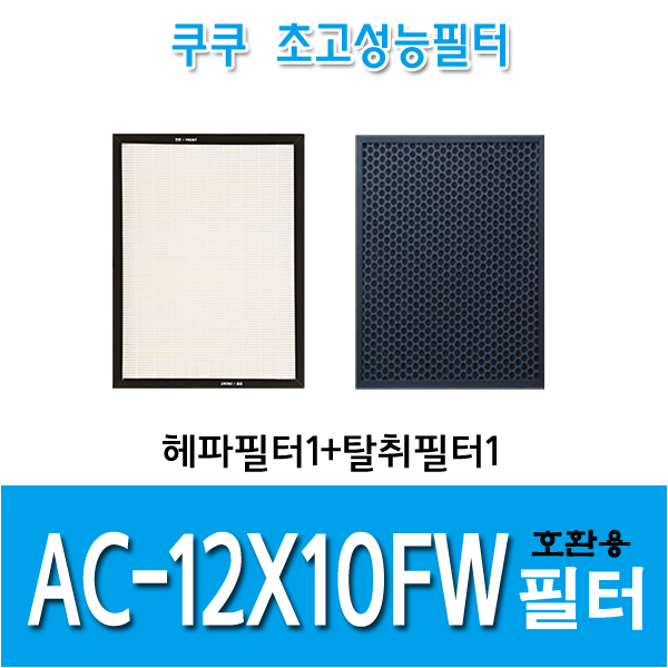 쿠쿠 공기청정기 호환필터 AC-12X10FW 1년세트