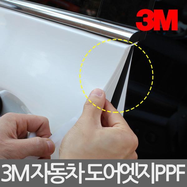 3M 자동차 도어엣지 PPF/5M/도어가드/보호필름/기스, 15mm x 5M, 15mm x 5M