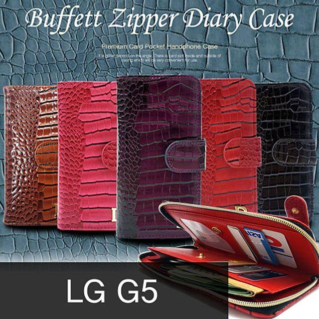 LG G5 전용 버핏 지퍼 다이어리 카드 지폐수납 월렛 케이스 F700 핸드폰케이스