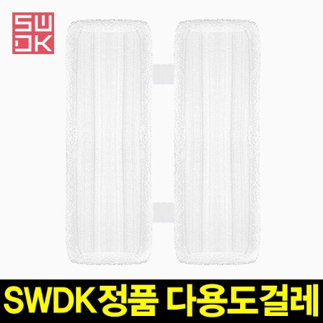 SWDK 샤오미 물걸레 패드 청소기 교체용 정품 3종 걸레포 청소포, 다용도 걸레 1장 [정품]