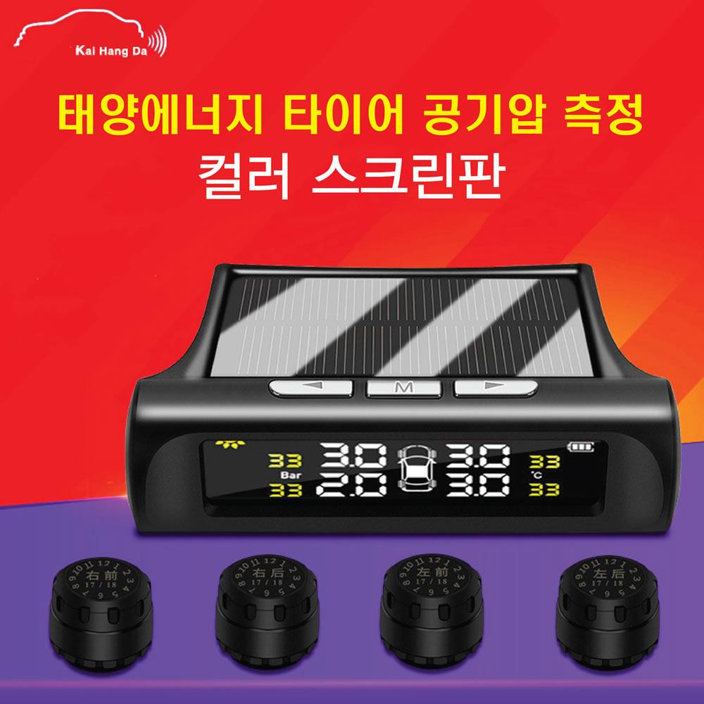 TPMS 무선 태양광충전 타이어 공기압측정기 컬러스크린