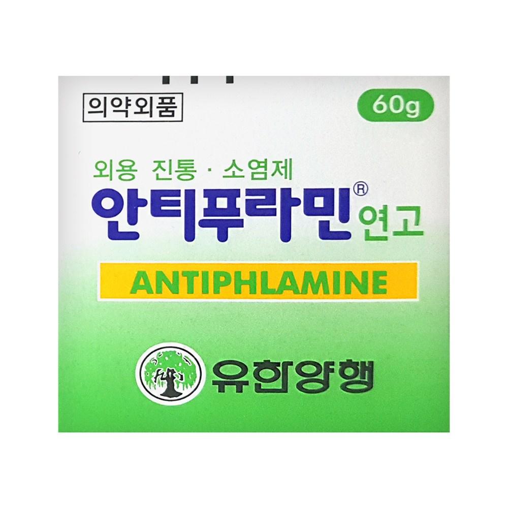 유한양행 안티푸라민 상처연고 60g 소염제 가정상비제품, 1박스