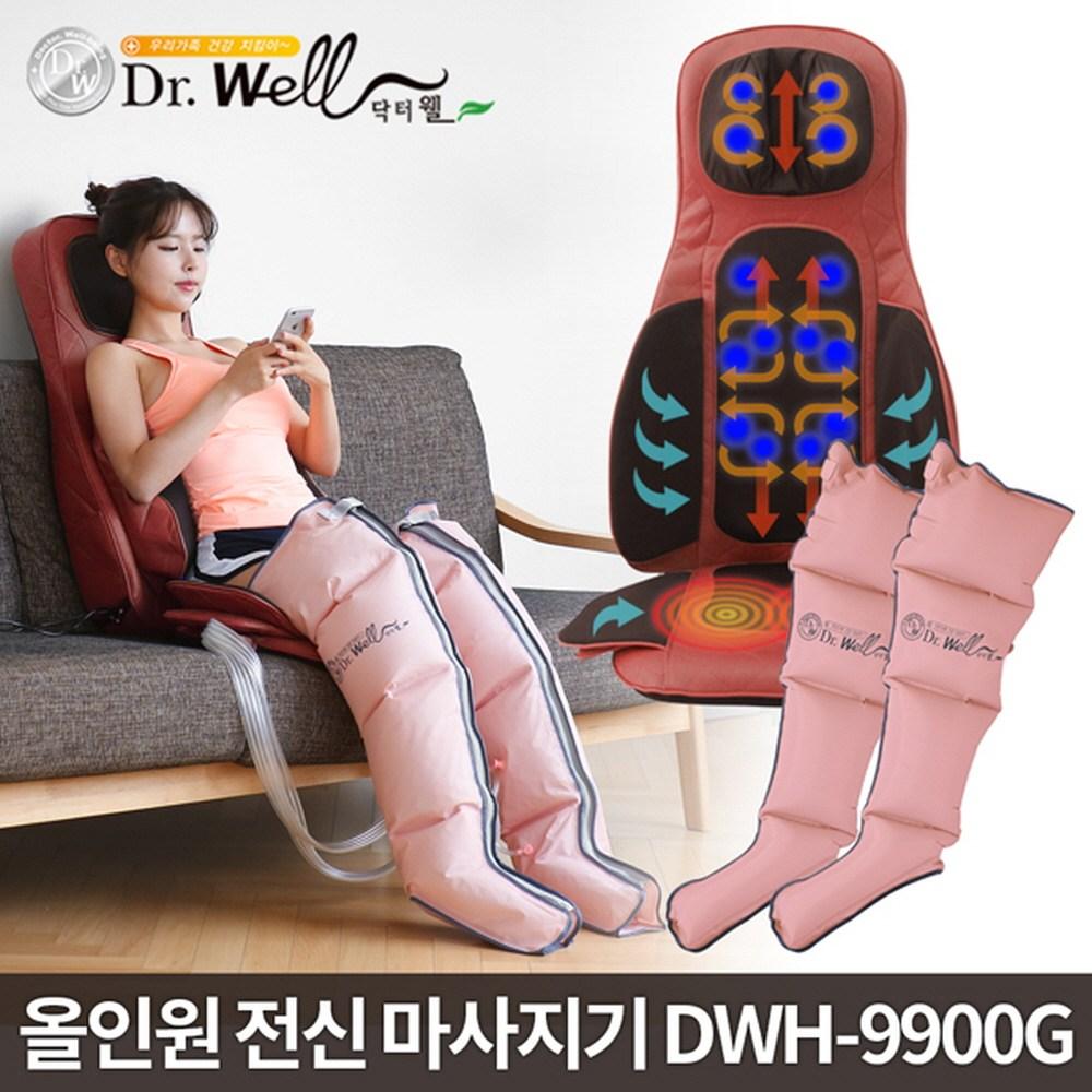 닥터웰 전신 에어 마사지기 안마기 프리미엄 퍼스트클래스, DWH-9900G