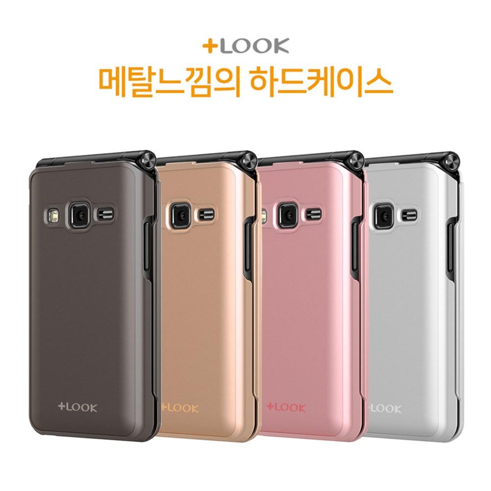WING 갤럭시 폴더폰2(G160NS NK NL용)플러스룩 Metallic 케이스 휴대폰