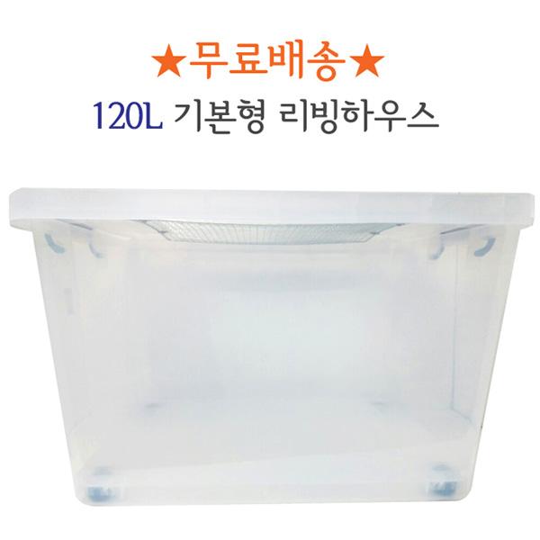120L 기본형 리빙박스 소동물케이지, (추가개조없음), 1개