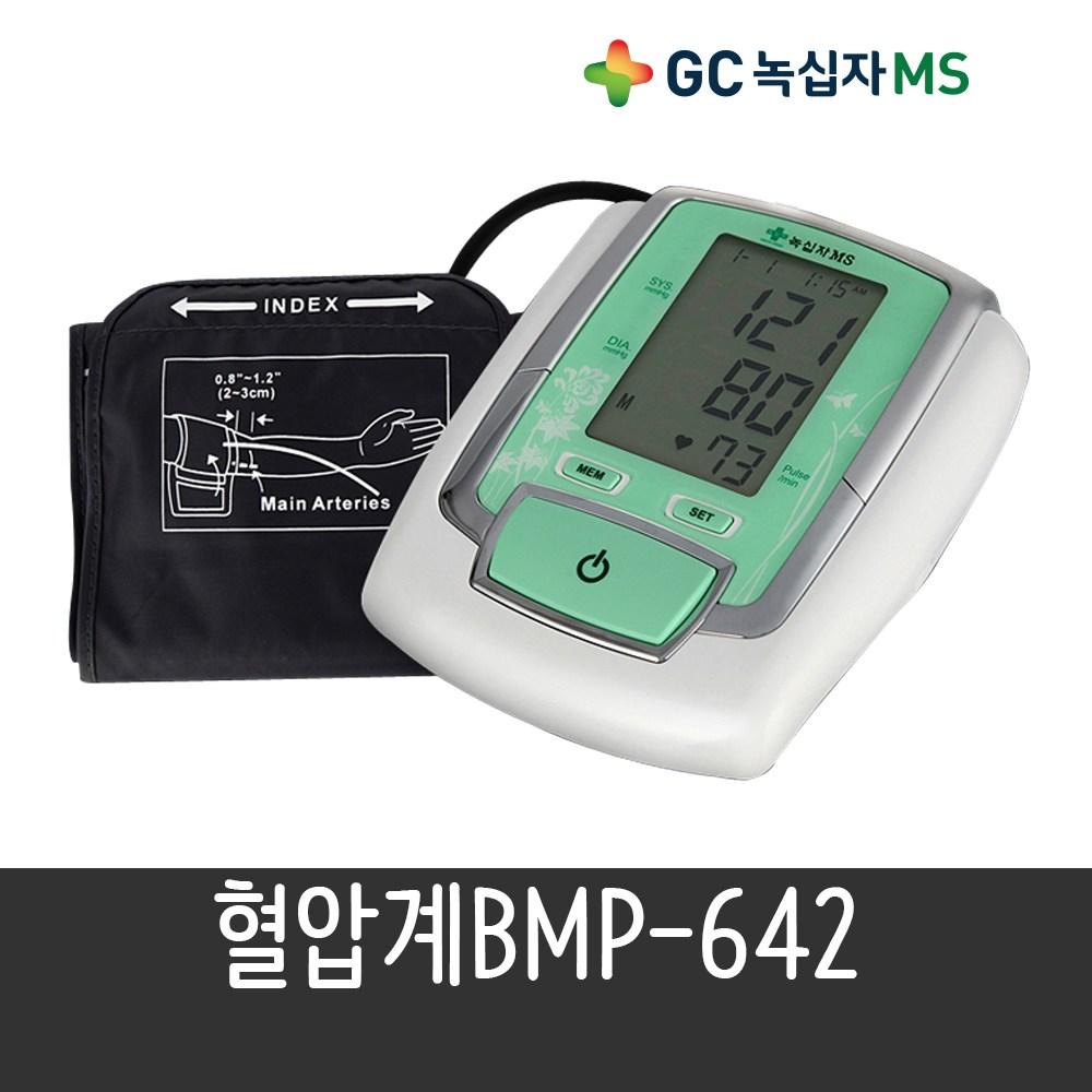 녹십자MS 디지털 혈압측정기 BPM-642 혈압계, 1개
