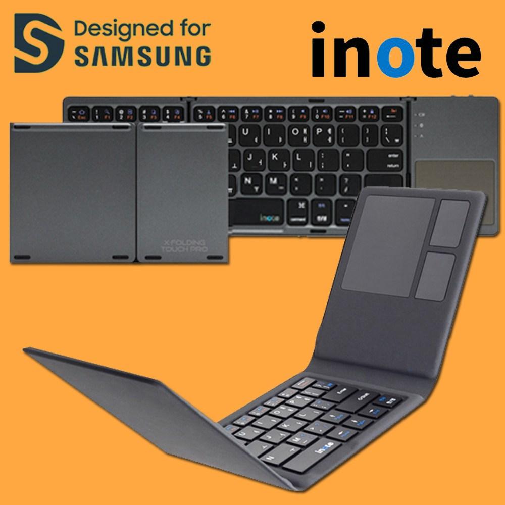 무료배송 INOTE X-Folding Touch Pro 블루투스 접이식 키보드 터치패드 무선키보드, 단일색상