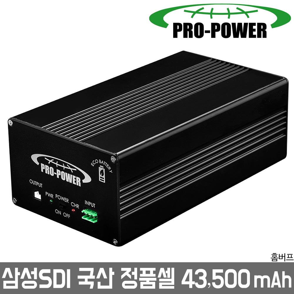 홈버프 블랙박스 보조배터리 국산 정품 삼성SDI셀 43500mAh 대용량, 프로파워S1
