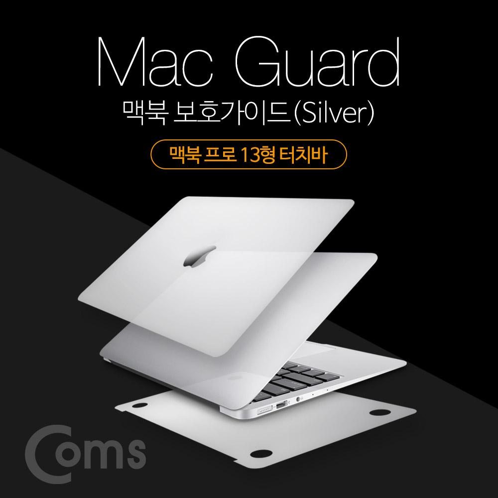 맥북프로터치바 13인치 외부 보호필름 가이드, ID412