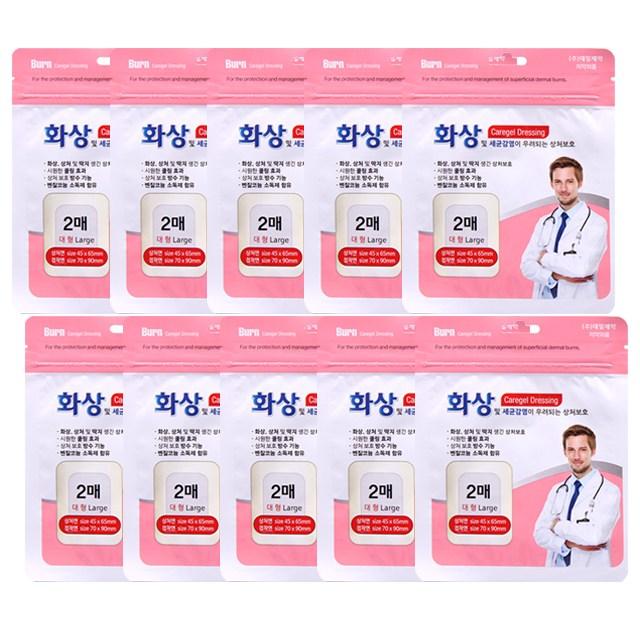 대일제약 화상 케어젤 드레싱 상처보호밴드 대형 2매입, 10팩 (POP 161418584)
