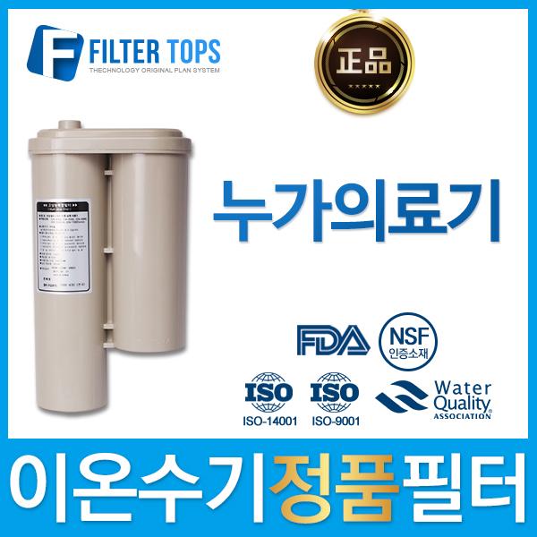 하이온 정품  고품질 이온수기 필터 (POP 161688893)