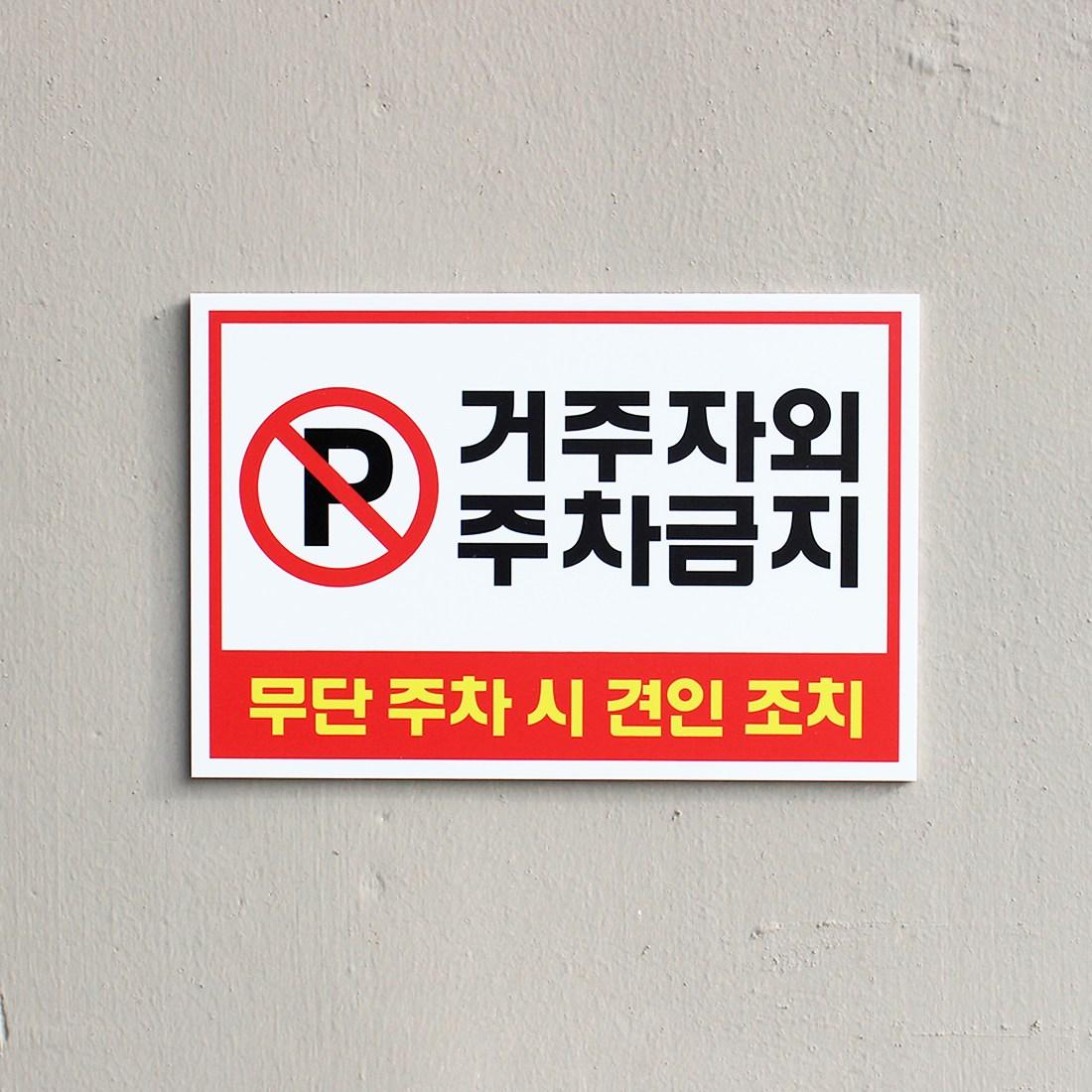아크릴마트 주차금지표시판 주차안내 외부차량주차금지 견인조치 주차금지표지판, 디자인 KPB-08 / 사이즈 300 x 200 mm (POP 161679355)