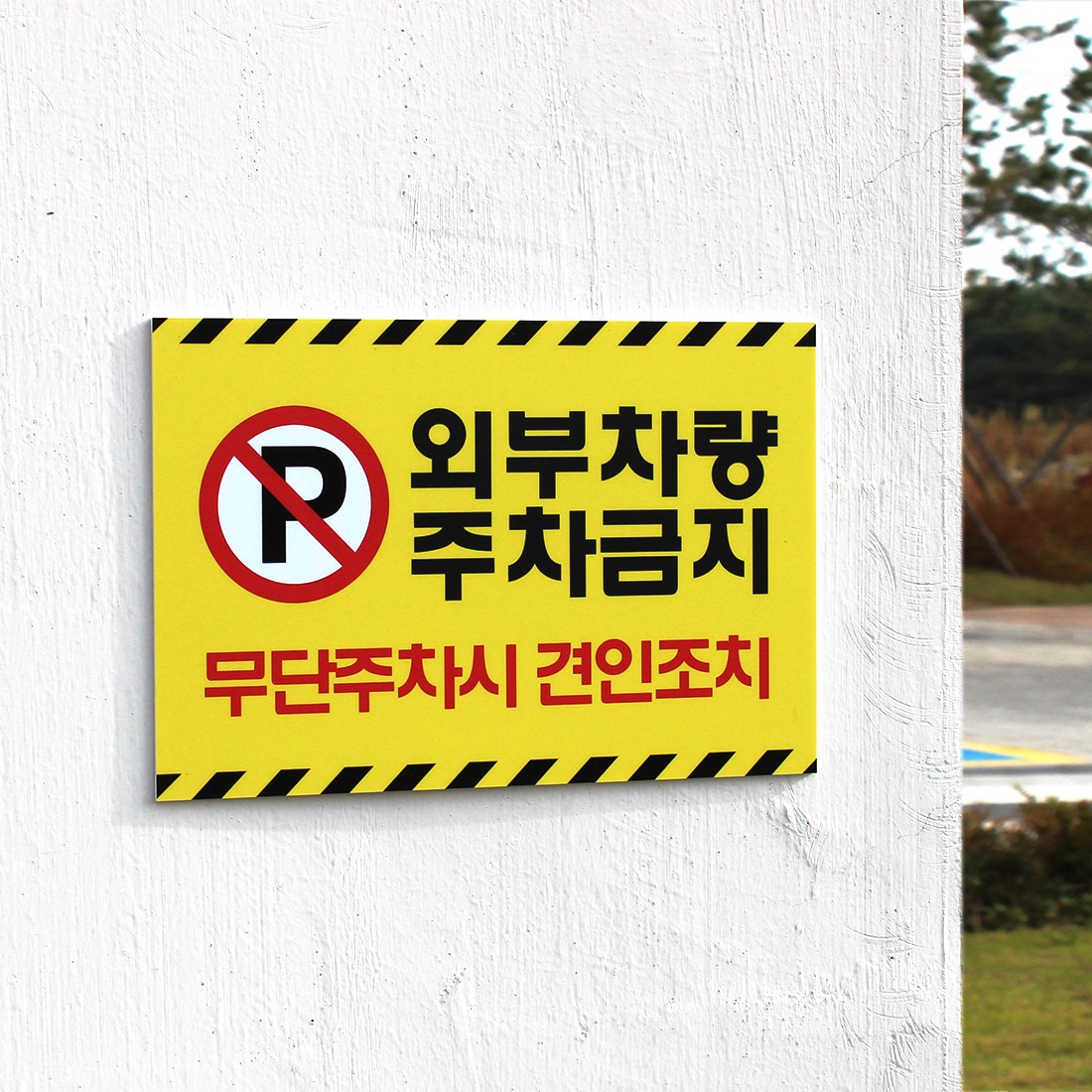 아크릴마트 주차금지표시판 주차안내 외부차량주차금지 견인조치 주차금지표지판, 디자인 KPB-03 / 사이즈 300 x 200 mm (POP 161679355)