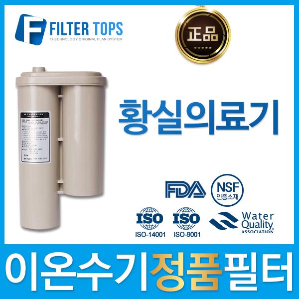 하이온 정품 황실의료기 고품질 이온수기 필터 (POP 161692507)