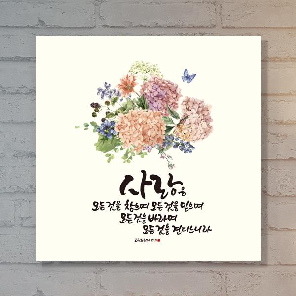 [라엘아트] 사랑은 성경 말씀 캔버스 액자