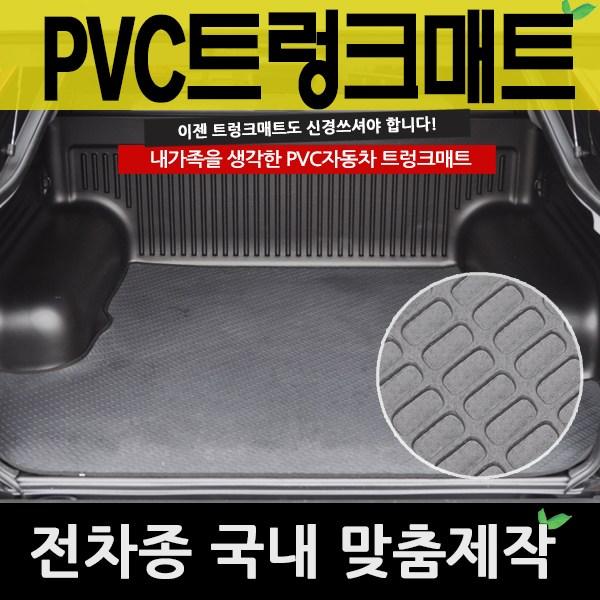예스카 PVC트렁크매트 PVC매트 전차종 매트 바닥매트 자동차 카매트, 05_현대자동차-쏘나타DN8(19년~)