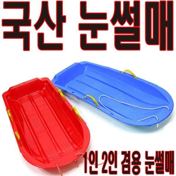 눈썰매 국내산 1인용 2인용 내쇼날정품 스키 스케이트