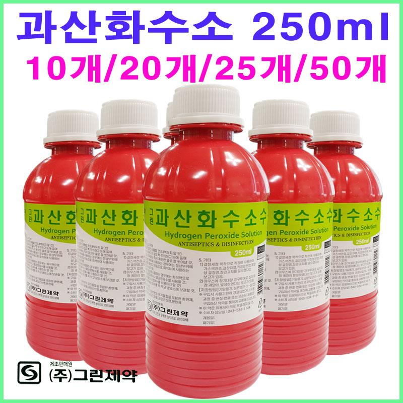그린 그린제약 정품 과산화수소250ml 10병
