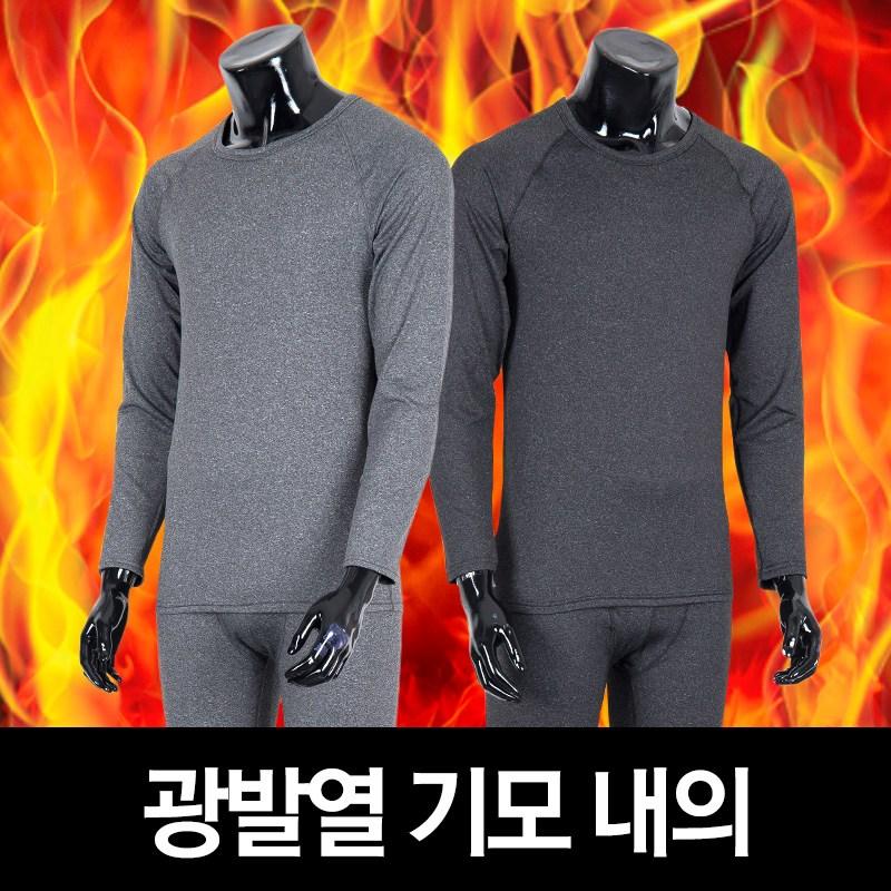 업스케일 남자 기모내복 남성 겨울 발열 보온 방한 내의 상하세트 UP-012