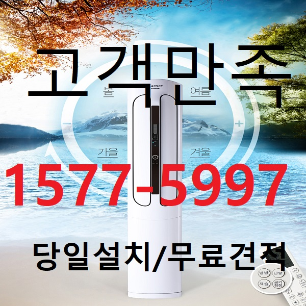 LG휘센 스탠드형 냉난방기 냉온풍기 60평 인버터LRW 2303V3P, 55