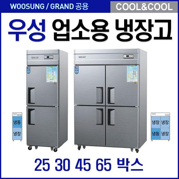 우성기업 업소용냉장고 냉동고45박스 25박스 메탈 아날로그, 45박스 올냉장고 (POP 162384512)