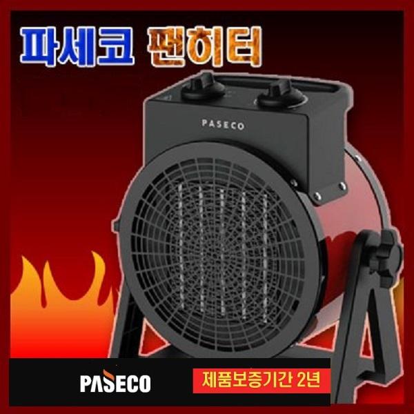 파세코 PTC전기팬히터 열풍기 세라믹히터 2KW PPH-2K, 파세코 PTC전기팬히터 열풍기 캠핑 휴대용 PPH-2K