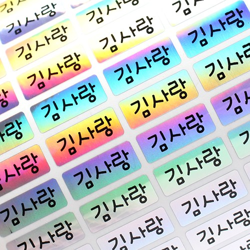두루디자인 방수 네임스티커 심플형, 심플_홀로그램 소형 3+3(1set구매시 일반우편)