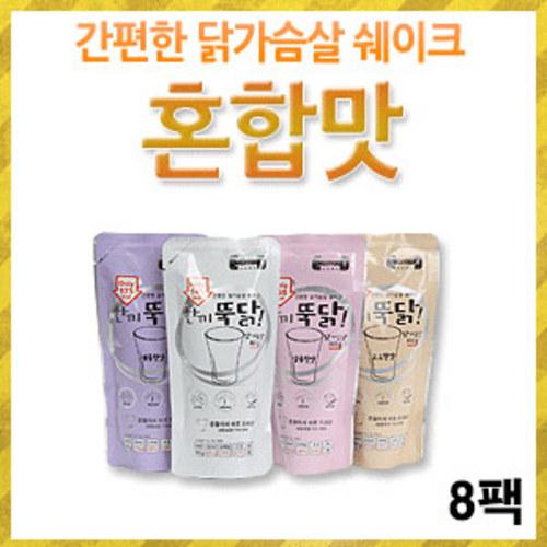 [easyfood] 한끼뚝닭 닭가슴살 쉐이크 혼합(8팩) / (담백 고소 달콤 새콤)