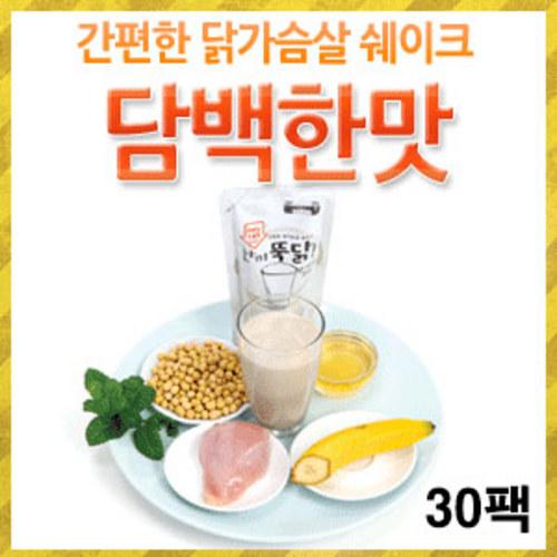 [easyfood] 한끼뚝닭 닭가슴살 쉐이크 담백(30팩)