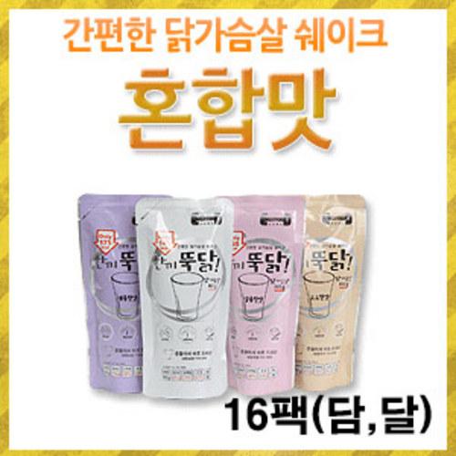 [easyfood] 한끼뚝닭 닭가슴살 쉐이크 혼합(16팩) / (담백 달콤)