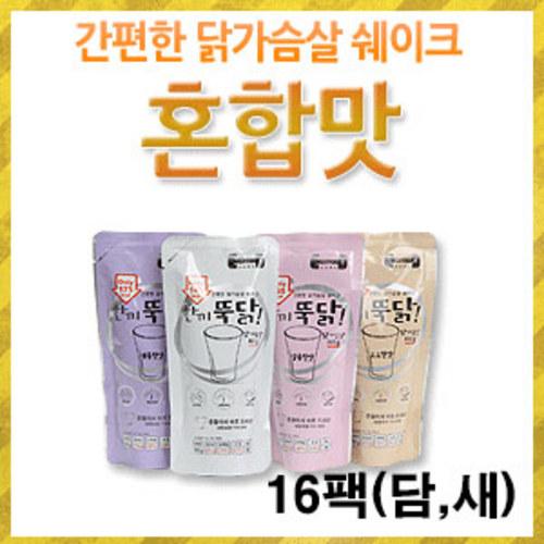 [easyfood] 한끼뚝닭 닭가슴살 쉐이크 혼합(16팩) / (담백 새콤)