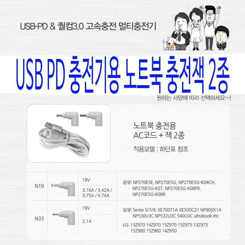 모퀸 삼성 LG 전용 USB PD충전기용 노트북 충전케이블 노트북충전잭 노트북충전잭 2종 케이블포함