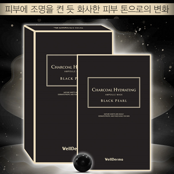 웰더마 차콜 하이드레이팅 앰플 마스크팩 10매, 단일상품, 단일상품