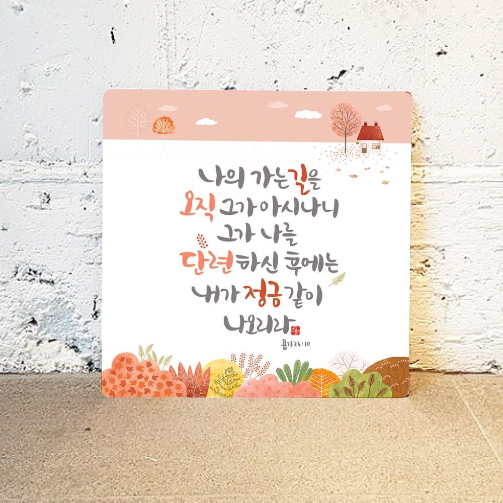 [데코헤븐리] 캘리 성경말씀액자-DA0212 욥기 23장 10절