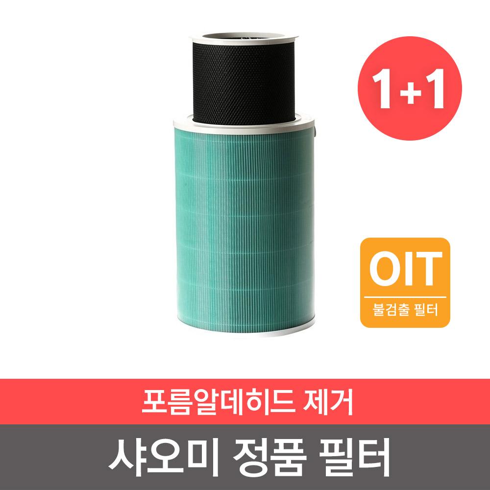 샤오미 미에어 필터(그린) - M1R-FLP 공식 정품 1+1