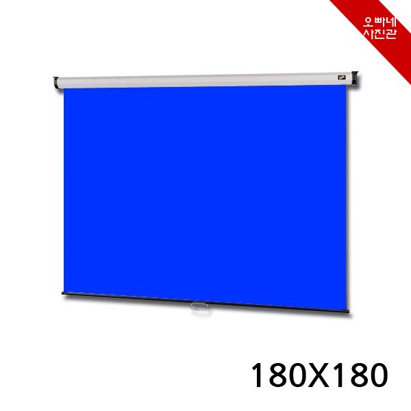 오빠네사진관 - 크로마키배경 블루스크린 180X180 벽걸이형(수동조작), 1개, 크로마키배경180X180벽걸이형