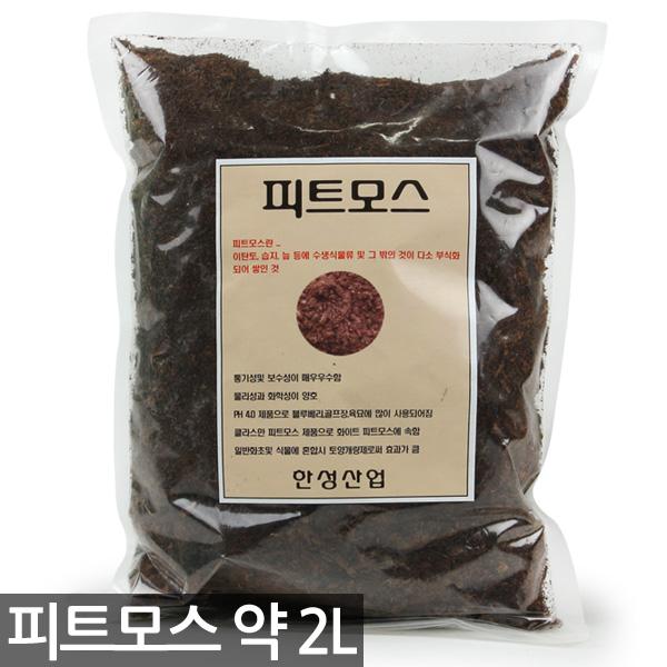 피트모스 2L - 분갈이흙 거름 흙 분갈이 상토 배양토, 한성_피트모스(약2L)