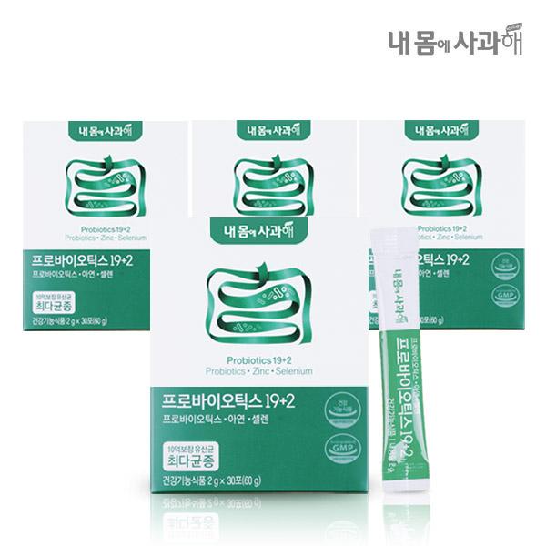 보의당 내몸에사과해 프로바이오틱스 19+2 유산균, 2g, 4박스