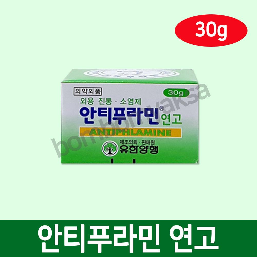 유한양행 안티푸라민 연고 30g, 1개