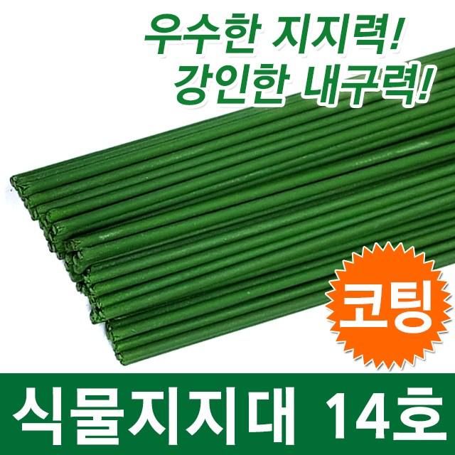호미닷컴 코팅 식물지지대 14호 5mm x 110cm [5개] 화분 지주대 꽃 고추 넝쿨